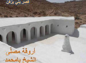 من مقابر ومصليات قصر آت ايزجن