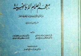 معجم أعلام الإباضية قسم المغرب الإسلامي