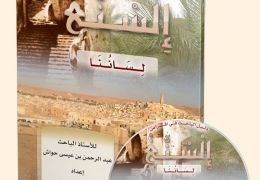 لساننا عبد الرحمان حواش