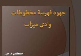 فهرست مخطوطات مزاب مصطفى
