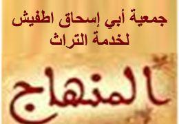 جمعية الشيخ أبي إسحاق اطفيش