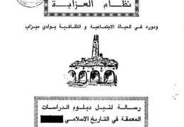 نظام العزابة ودوره في الحياة الاجتماعية اسماوي صالح