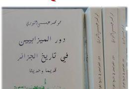 دور الميزابيين في تاريخ الجزائر