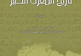 تاريخ المغرب الكبير PDF
